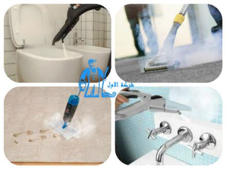 تنظيف المنزل بالبخار